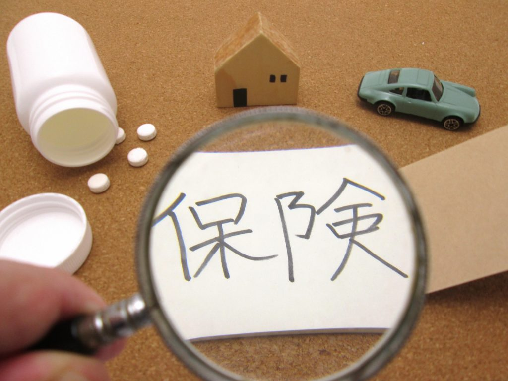 虫眼鏡で拡大された保険という文字