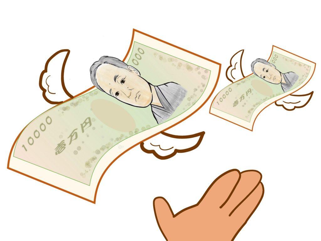 一万円に羽が生えて飛んでいく図