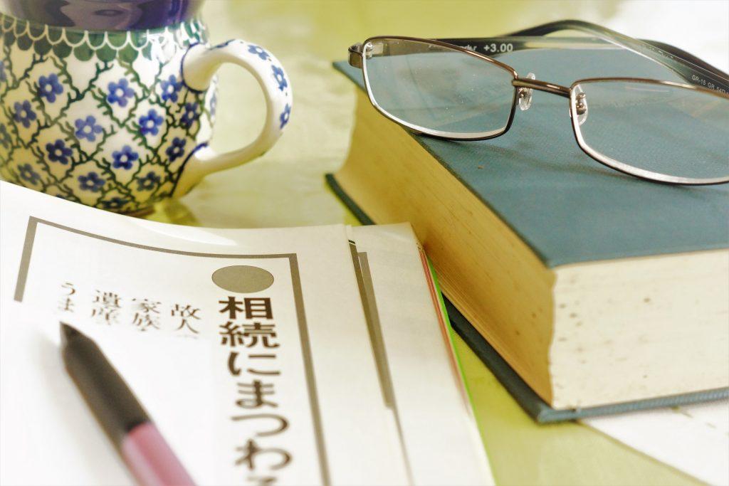 相続に関する書籍
