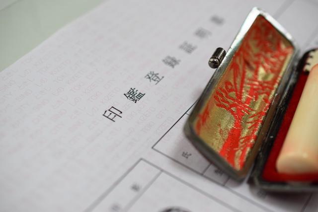 相続手続に必要な印鑑証明書と実印