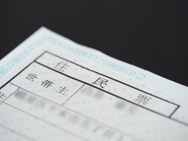 相続に必要な住民票のサンプル