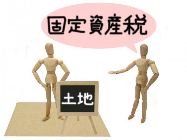 相続不動産に対して固定資産税を請求する人形