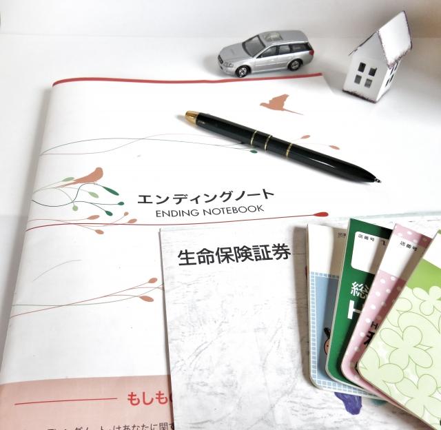エンディングノートと財産関係の資料