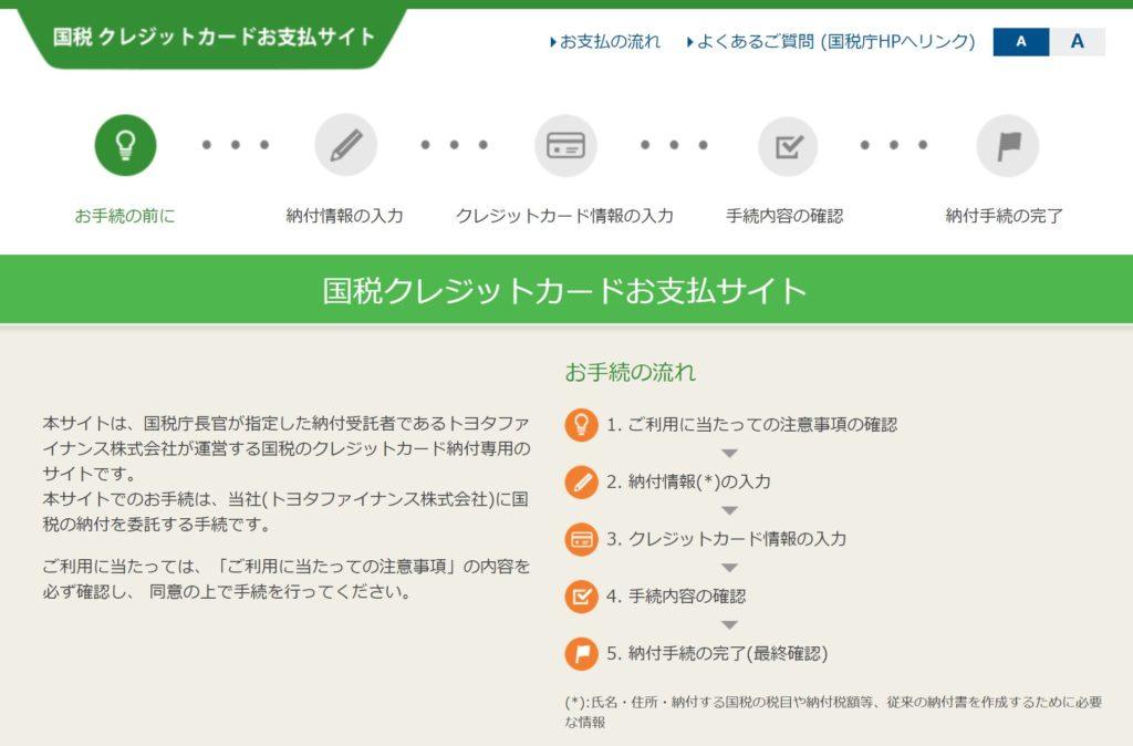 国税クレジットカードお支払サイトトップページ